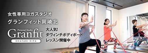 女性専用ヨガスタジオ