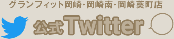 グランフィット岡崎・岡崎南・岡崎葵町店 公式Twitter