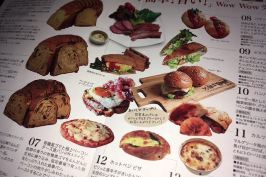 糖質制限ダイエットに救世主!「奇跡のパン!!」のお店にいってきました!!