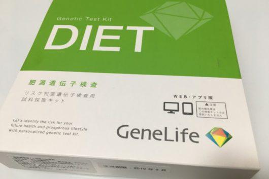 遺伝子検査②