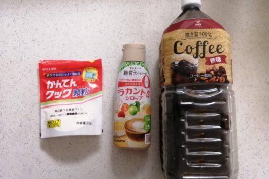 ダイエット中のおやつ「コーヒーゼリー」