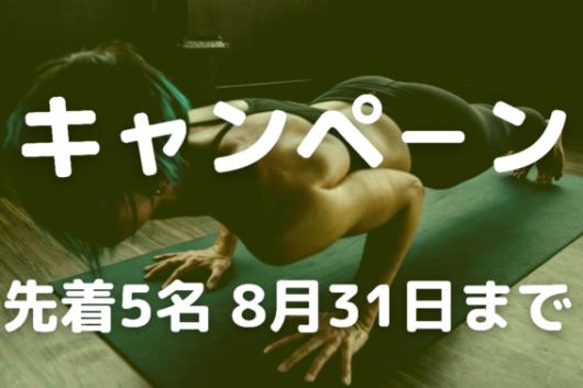 【8月31日まで期間限定】2ヶ月集中トレーニングコース キャンペーン