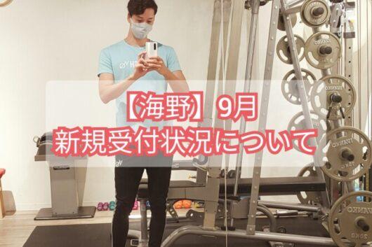 【海野】平日夜間の予約状況について~9月体験レッスン可能日~